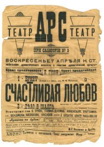 Affiche du dimanche 7 avril 1918