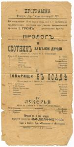 Affiche du 17 mars 1918